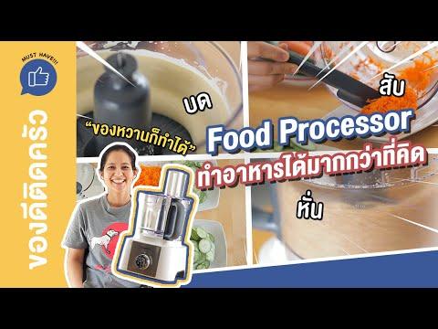 รีวิวเครื่องเตรียมอาหาร Food Processor วิธีเลือกซื้อ ใช้งาน ทำความสะอาด | ของดีติดครัว MUST HAVE!!!