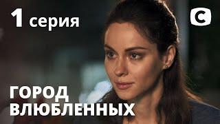 Сериал Город влюбленных: Серия 1 | МЕЛОДРАМА 2020