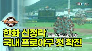[TJB 대전·충남·세종뉴스] 한화 투수 신정락 첫 확…