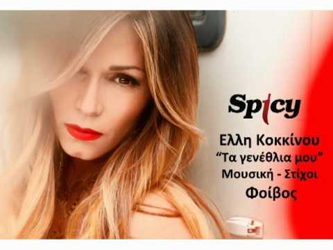 Έλλη Κοκκίνου - Τα γενέθλιά μου | Elli Kokkinou - Ta genethlia mou - Official Audio Release (HQ)