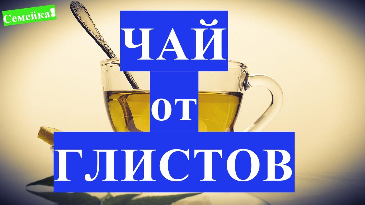 монастырский чай от паразитов одесса