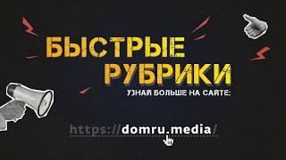 Быстрые рубрики от Дом.ru!   12+
