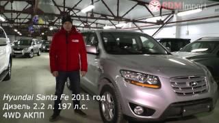 Характеристики и стоимость Hyundai Santa Fe 2011 год цены на машины в Новосибирске смотреть