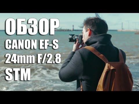 Уехал в Сочи для съемки на Canon EF-S 24 Mm F/2.8 STM / Обзор после года использования / Примеры