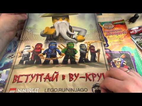 Журналы Лего Ниндзя Го и Нексо и Лего подарки - Лего Обзор ...