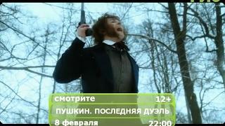 "Фильм ""Пушкин. Последняя дуэль"""