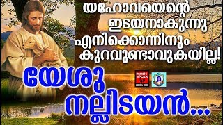 Yeshu Nallidayan # Christian Devotional Songs Malayalam 2019 # Superhit Christian Songs