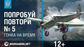 Попробуй повтори. Выпуск 5. World of Warplanes.