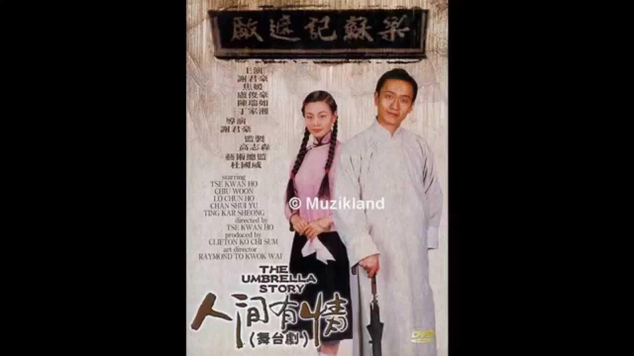 香港梁蘇記-伍潔茵 @1998 - YouTube