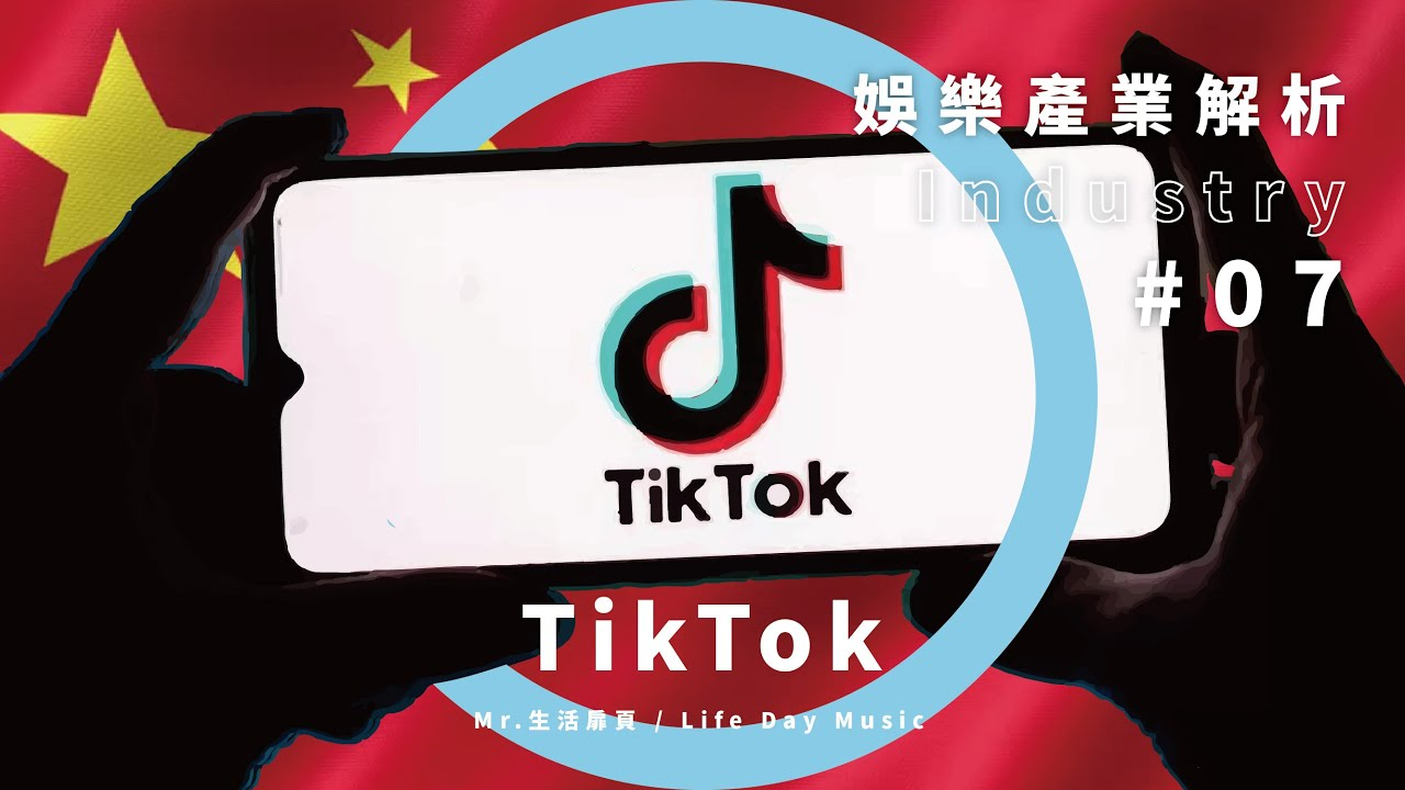 抖音 TikTok 怎麼了?收購始末與未來走向,各國開始封鎖,美國真的是想要經營權嗎?