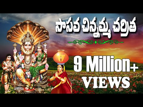 SASAVA CHINNAMMA CHARITHRA PART 2||Narasimha swami Deity||Full Jeevitha Charithra||