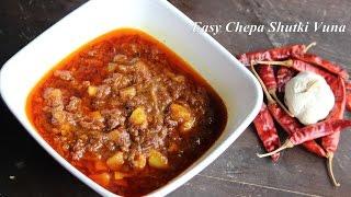 চ্যাপা শুটকি ভুনা || Easy Chepa Shutki Vuna || Bangladeshi style || Dry Fish Recipe