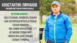 Все новинки о гольфе от Константина Лифанова