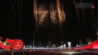 [庆祝中华人民共和国成立70周年联欢活动] 开幕礼花《我爱你中国》 | CCTV