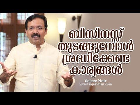 Things to consider before starting a business - Sajeev Nair - Malayalam Mtivation