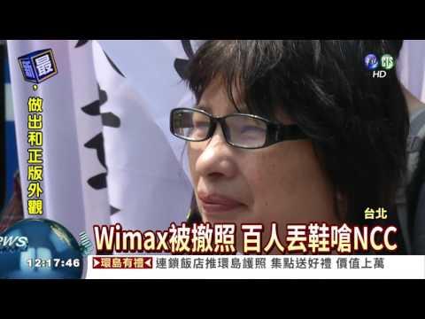 Wimax被取代 員工火大嗆NCC