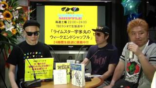 タマフル24時間ラジオ2016!!! オープニングゲスト(出演:吉田豪、コンバットREC)