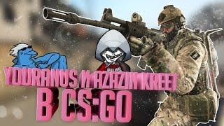 CS GO Стратегия Алхимика