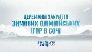 Грандиозный финал Олимпиады на