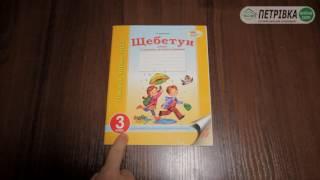 Щебетун Зошит з розвитку зв'язного мовлення мовлення 3 клас Меренцова