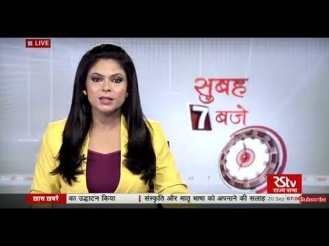 Hindi News Bulletin | हिंदी समाचार बुलेटिन – Sept 20, 2017 (7 am)