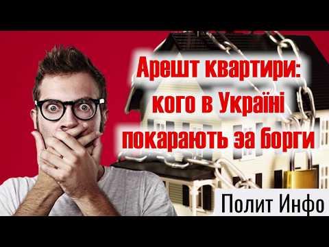 Арешт квартири: кого в Україні покарають за борги по комуналці