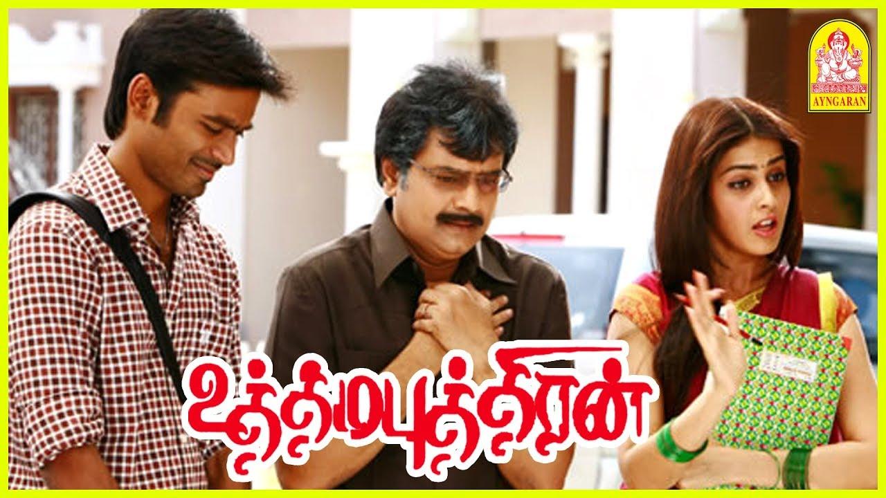 Download நல்லா கணக்கு பண்ணுவானா? | Dhanush meets Vidyarthi | Uthama Puthiran Tamil Movie | Dhanush | Genelia