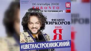 Филипп Киркоров - ШОУ