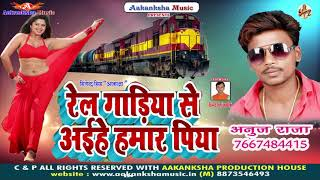 MP3 GEET / ANUJ RAJA / रेल गाड़िया से अईहे हमार पिया /  Rail Gadiya Se Aaihe Hamar Piya