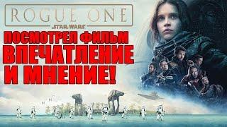 """ПОСМОТРЕЛ """"Звездные Войны: Изгой Один"""" - МНЕНИЕ и ВПЕЧАТЛЕНИЕ [Стоит ли смотреть?]"""