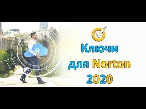 Ключ для Norton на Email