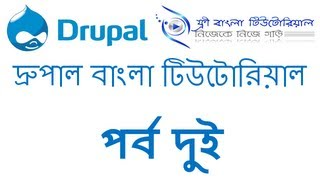 Drupal Bangla Tutorial (Part-2)