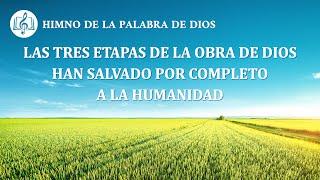 Canción cristiana | Las tres etapas de la obra de Dios han salvado por completo a la humanidad