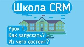 Обучение amoCRM Урок 1. Как запускать AmoCRM? Из чего состоит Амо?