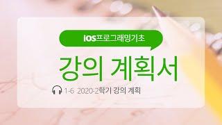 iOS 1-6 강의계획서