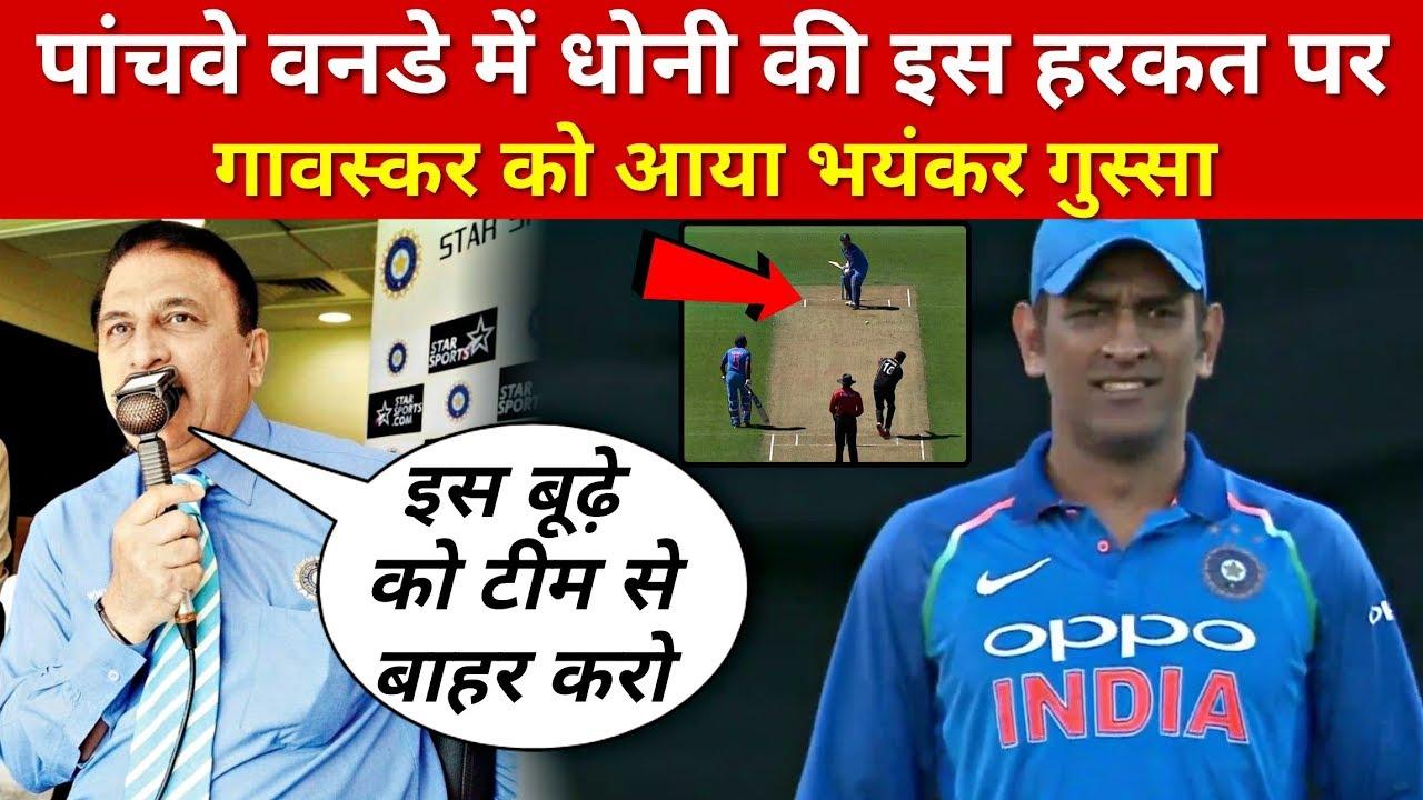 देखे,पांचवे वनडे मे जब Dhoni ने बालेबाज़ी मे करदी ऐसी हरकत के उन पर जम कर भडके Gavaskar,अझ होश उड़ाएगी