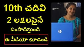 10th Class women earning 2 Laksh per month | How To Earn Money - Lasya Media
