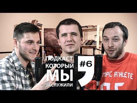 Бесплатная медицина/ Зеленский и «Слуга народа» / Официальный брак/Подкаст, который мы заслужили #6
