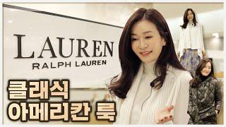 EP67–로렌랄프 로렌FW쇼핑/신상/2020…