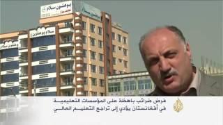 تراجع التعليم العالي في أفغانستان