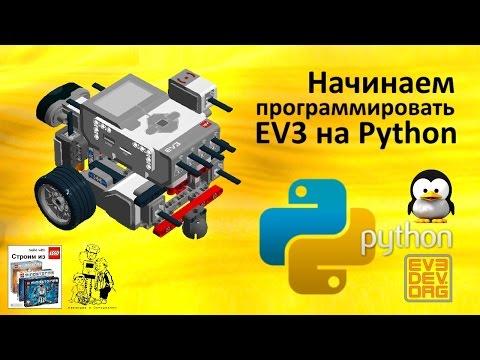 Начинаем программировать EV3 на Python