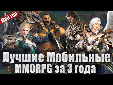 Лучшие мобильные MMORPG за последние 3 года. Мой личный топ.