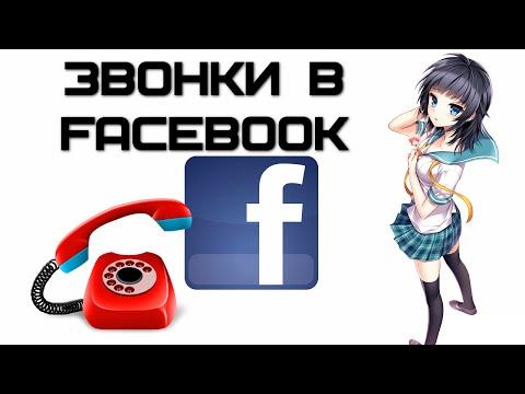 Как звонить в Фейсбуке? Третий урок | Complandia