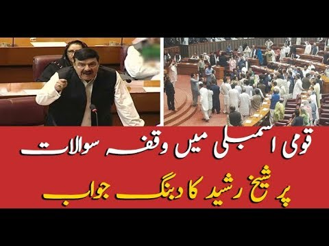 Sheikh Rasheed aggressive speech in National Assembly