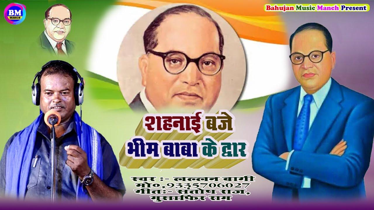 New Mission Song# शहनाई बजे भीम बाबा के द्वार# Singer Lallan Prasad# New Song 2020