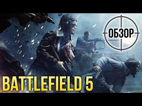 Battlefield V - Набросок полноценной игры I ОБЗОР ИГРОМАНИИ thumbnail