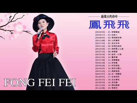 鳳飛飛 Fong Fei Fei 2018鳳飛飛經典歌曲Best Songs of Fong Fei Fei