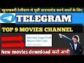 Top 9 telegram movies channel 2021 ! new unban telegram movies channel 2021! telegram movies channel