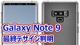 8月9日に発表されるGalaxy Note9は こうなる! Galaxy Note9 最終デザイン判明 thumbnail