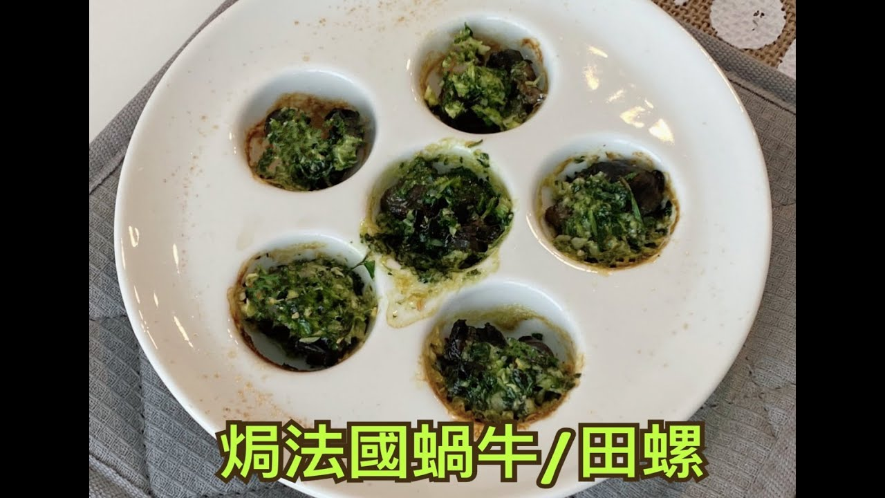 Baked escargot recipe 焗法國田螺 焗法國蝸牛 食譜 西式食譜 - YouTube